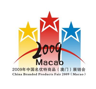 2009名优特商品澳门展会LOGO设计